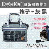 【毛麻吉寵物舖】日本iDOG&iCAT 3用日系格子寵物背包-灰黑