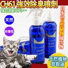 【 培菓平價寵物網】國際貓家CH61》強效除臭噴劑200ml/瓶