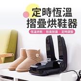 【全館批發價!免運+折扣】 紫外線烘鞋機 定時烘鞋機 鞋子烘乾機 烘鞋器 除臭除菌【BE890】