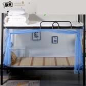 蚊帳學生宿舍單人專用蚊帳0.9m1.0上下鋪床蚊帳寢室防蚊帳子藍色白色【全館免運快速出貨】