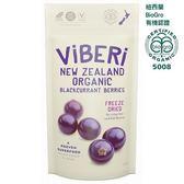 紐西蘭 ViBERi 有機凍乾黑醋栗 40公克