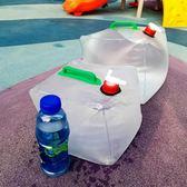 戶外水桶帶龍頭大容量可摺疊便攜車載裝水家用塑料帶蓋手提儲水袋 智聯igo