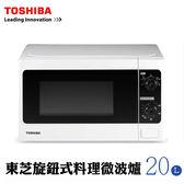 TOSHIBA東芝 20L旋鈕式料理微波爐 ER-SM20(W)TW
