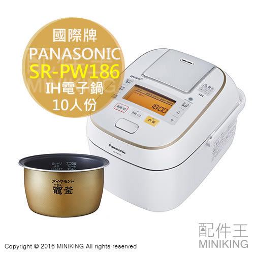 【配件王】日本代購 一年保 Panasonic 國際牌 SR-PW186 IH電子鍋 10人份