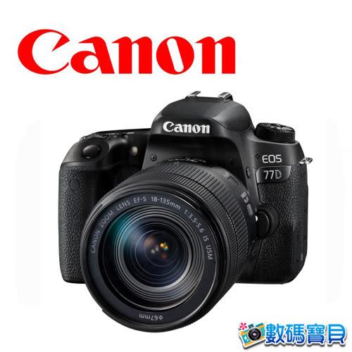 Canon EOS 77D + 18-135mm IS USM 鏡頭組【申請送原廠電池+SD64G+原廠減壓背帶】公司貨