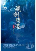 飛劍問道(第九卷):群妖環伺