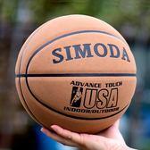 籃球室外水泥地翻毛皮質質感皮質手感耐磨7號軟皮比賽籃球 全館免運