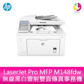 分期0利率 惠普 HP LaserJet Pro MFP M148fdw 無線黑白雷射雙面傳真事務機