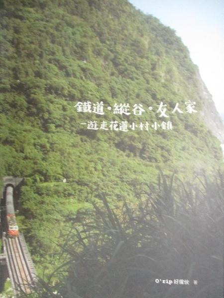 【書寶二手書T2/旅遊_J3V】鐵道.縱谷.友人家-遊走花蓮小村小鎮_O rip好傢伙