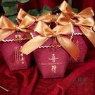 喜糖袋 新款抖音中國風結婚喜糖袋子創意婚禮中式糖果禮盒裝紙盒空盒