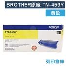 原廠碳粉匣 Brother 黃色超高容量 TN-459Y / TN459Y /適用 Brother HL-L8360CDW/MFC-L8900CDW