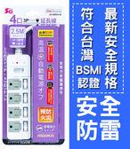 (限時免運)5開4插3P延長線-2.5M 新版安規認證 新安規延長線