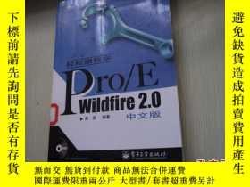 二手書博民逛書店輕鬆跟我學Pro E罕見Wildfire 2.0中文版Y1842