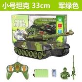 遙控車超大號遙控坦克可開炮對戰充電動兒童大炮玩具履帶式男孩越野汽車 歐亞時尚