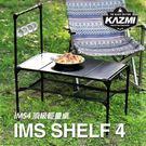 丹大戶外【KAZMI】IMS4 頂級輕量桌 (附收納袋) K7T3U015