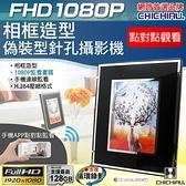 WIFI 1080P 相框造型無線網路微型針孔攝影機 影音記錄器@桃保