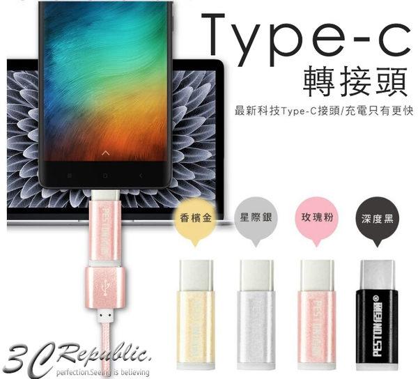 Type-c 轉接頭 Micro 轉 Type c 充電頭 金屬質感 S9 S8 Note8 XZ2 XZa LG Zenfone4 G5 充電 傳輸