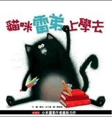(二手書)貓咪雷弟上學去