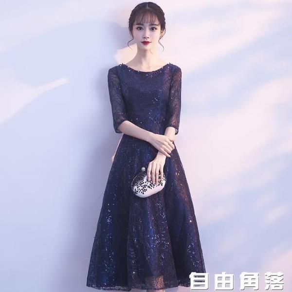 宴會晚禮服 2020新款中長款 主持人禮服氣質高貴長袖 伴娘服 自由角落