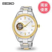 SEIKO精工機械女錶(4R38-00R0K)SSA868J1★