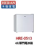【HERAN 禾聯】45L單門電冰箱 HRE-0513