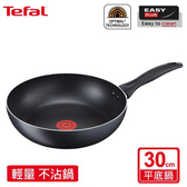 【Tefal 法國特福】輕食光系列30CM不沾平底鍋