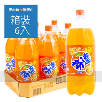 【芬達】橘子汽水2000ml,6瓶/箱,平均單價51.5元