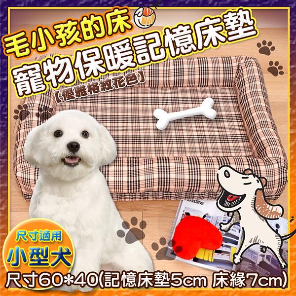 典雅格紋系列 寵物睡墊 寵物床 記憶床墊 (小) 多款花色《Embrace英柏絲》