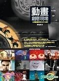 二手書博民逛書店 《動畫創意現場》 R2Y ISBN:9866702278│陳怡菁