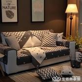 沙發墊四季通用防滑布藝純棉現代簡約北歐全棉沙發套沙發罩全蓋  生活樂事館