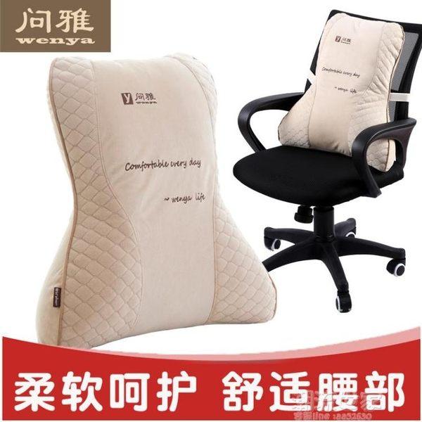 靠墊辦公室腰靠 椅子靠背墊孕婦腰枕靠枕床頭汽車夏座椅腰墊護腰igo『潮流世家』