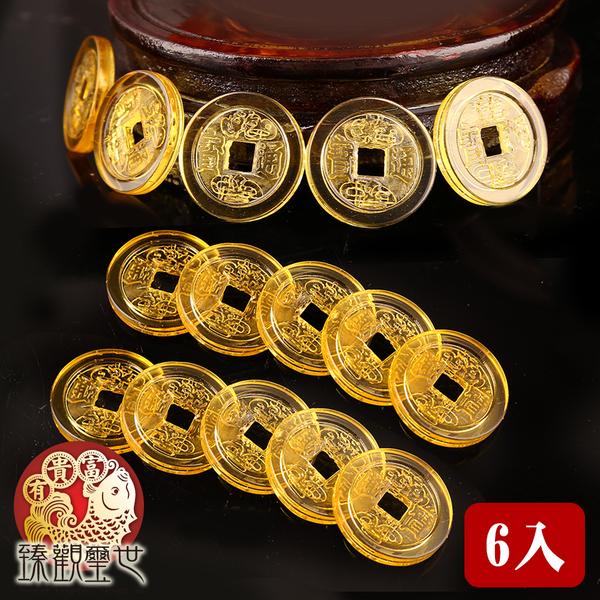 點石為金 琉璃質感晶透五帝錢 含開光 臻觀璽世 IS4683