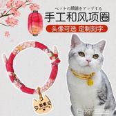 刻字貓項圈貓咪用品日本和風貓圈除跳蚤防虱子驅蟲頸圈帶鈴鐺寵物 溫暖享家
