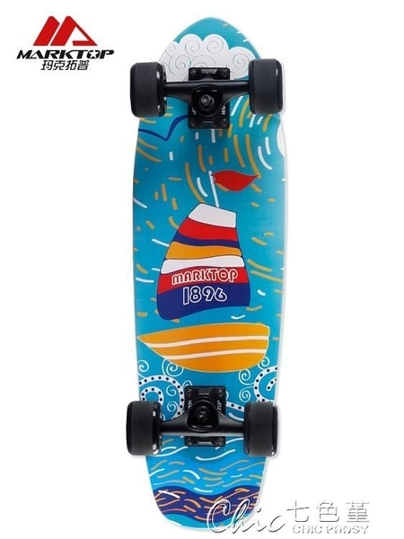 滑板 瑪克拓普青少年刷街大魚板滑板車男女生小魚板成人四輪初學者滑板 【全館免運】