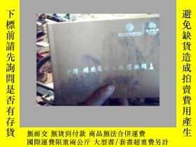 二手書博民逛書店魅力瀟湘----湖南景點通票罕見湖南高速公路博物館8315 湖南