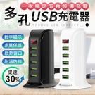 【多孔充電!多重保護】5孔4A 數位顯示 USB充電器 帆船排插 家用旅行插座 智能IC自動偵測
