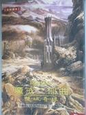 【書寶二手書T1/一般小說_HCH】魔戒二部曲-雙城奇謀_托爾金, 朱學恆