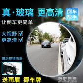 汽車倒車後視鏡小圓鏡360度旋轉可調盲區超高清輔助盲點鏡多功能 可可鞋櫃