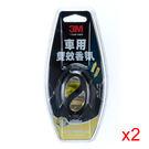 ★2件超值組★3M 車用雙效香氛12211-檸檬清香【愛買】