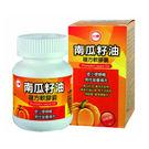 【台糖】南瓜籽油複方軟膠囊(60粒/瓶)