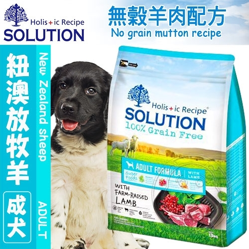 【培菓寵物48H出貨】新耐吉斯SOLUTION》超級無穀成犬/紐澳放牧羊肉(小顆粒)-1.5kg