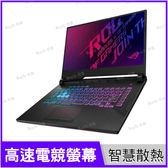 華碩 ASUS ROG Strix G G531GV-G-0041C9750H 電競筆電【i7 9750H/15.6吋/NV 2060 6G/固態硬碟SSD/Win10/Buy3c奇展】