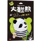 動物立體大面具:大貓熊(速成版不用自己剪喔)【遊戲書】