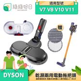 綠綠好日 DYSON 戴森 乾溼兩用 電動拖把頭 適 V7 V8 V10 V11 吸頭 地板刷 拖把頭 吸塵器 配件