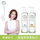 【超值2入組】HH女性私密衣物抗菌手洗精(200ml) 私密保養 貼身衣物清洗