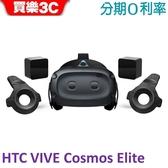 HTC VIVE Cosmos Elite 虛擬實境VR,送 VIVE防潑水運動旅行兩用提袋,分期0利率,聯強代理