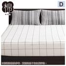 純棉床包 多種厚度對應 XENO 雙人 ...