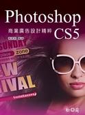 (二手書)Photoshop CS5商業廣告設計精粹