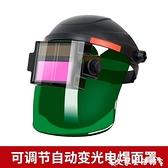 電焊面罩卓自動變光防護罩全臉部燒焊帽頭戴式氬弧焊焊工防護面罩 交換禮物
