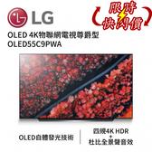 【結帳現折+24期0利率+送基本安裝+送好禮】LG 樂金 55型 OLED 4K 液晶電視 OLED55C9PWA